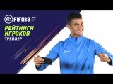 Рейтинги игроков в FIFA18