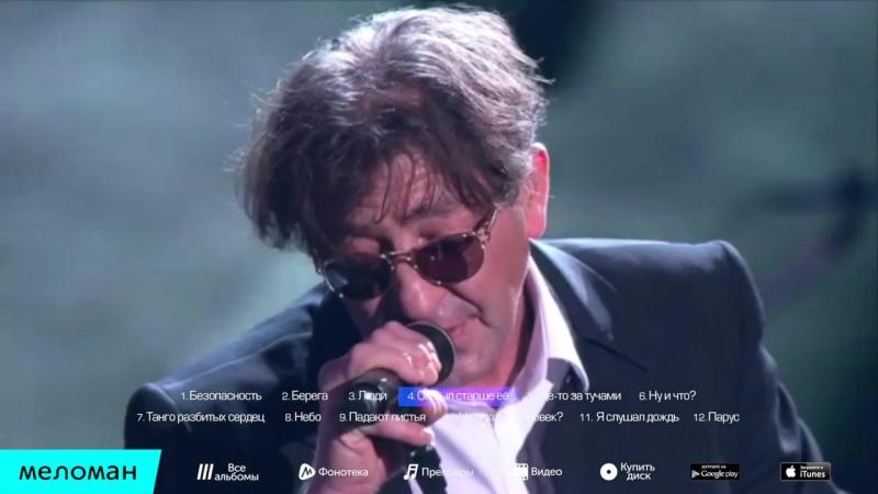 Григорий Лепс - Полный вперед! - Часть 1 (ВидеоАльбом 2012 г)