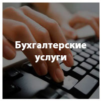 global-cg.ru/buhcompany/