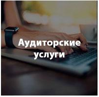global-cg.ru/audit/