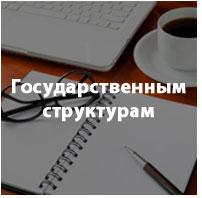 global-cg.ru/gossector/