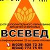 Репетитор Всевед_Мозырь