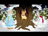 Мультик про Деда Мороза, Снегурочку Бабу Ягу и Кощея бессмертного
