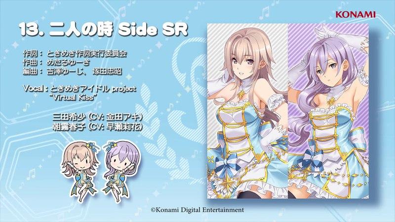 【楽曲試聴】「二人の時 Side SR」(歌:ときめきアイドル project Virtual Kiss)