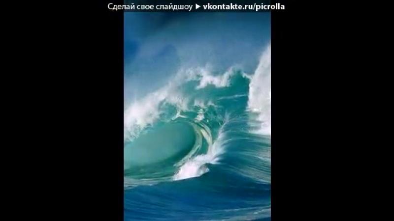 _Okean_ pod muzyku Pino Donaggio - Ocean (by Margherita Pace). Picrolla.360