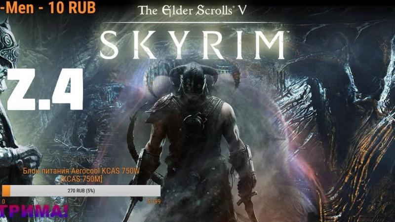 ПАДЕНИЕ БАШНИ The Elder Scrolls V Skyrim КЛИКБЕЙТ