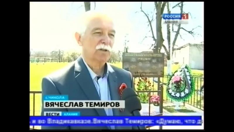 Открытие памятника шести братьях Темировых в селении Чикола Ирафского района Северной Осетии.