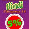 Hindi • кафе индийской кухни