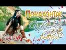 Елена Минина - Цвета Ветра (Покахонтас)