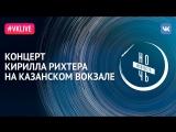 Концерт Кирилла Рихтера на Казанском вокзале в «Ночь искусств»