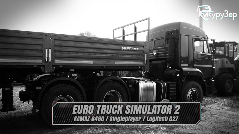 ETS 2 / KAMAZ / Russia / Singleplayer 29.06.17
