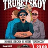 23 сентября - Trubetskoy | Кантри Паб | Королёв