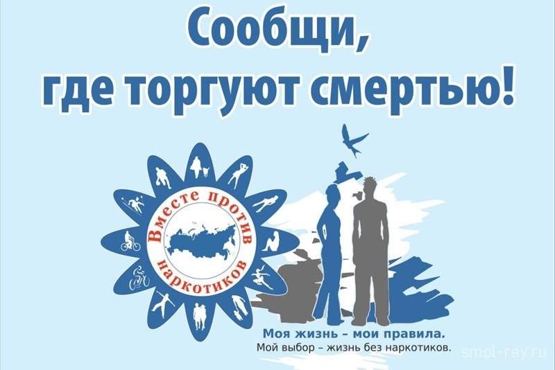 В Марий Эл начался первый этап Общероссийской акции «Сообщи, где торгуют смертью!»