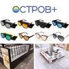 Солнцезащитные очки. Бизнес | Остров Плюс