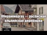 Обераммергау — расписная альпийская деревушка