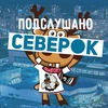 Подслушано - Северок | Челябинск