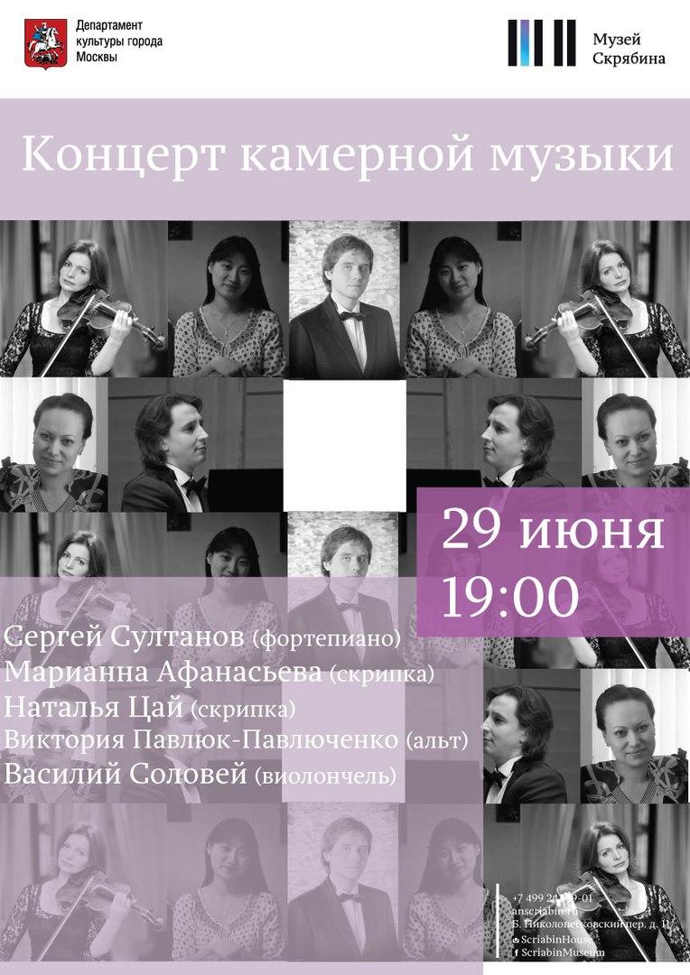 Камерная музыка Вечер камерной музыки в музее Скрябина