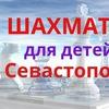 """Шахматы для детей в Севастополе. Клуб """"Стратег"""""""