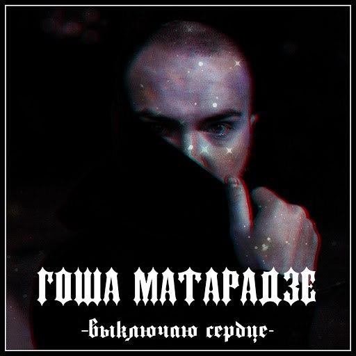 Гоша Матарадзе альбом Выключаю сердце