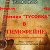 """4/02 Зимняя """"Тусовка"""" в Тимофейне"""