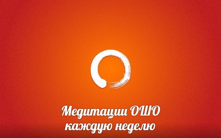 Афиша Волгоград OSHO Динамические медитации, Волгоград