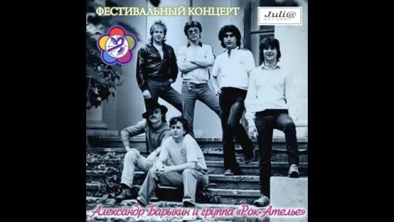 Александр Барыкин и гр.Карнавал — Концерт Рок Ателье и Барыкин (1985)