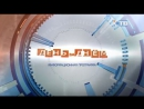 21.11.2017 Информационная программа «День за днем»