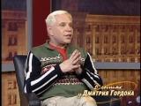Борис Моисеев. В гостях у Дмитрия Гордона (2005)