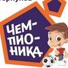 Чемпионика Серпухов - Футбол для детей 3-7 лет