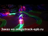 Magic Tracks 360 деталей светящаяся трасса гибкий трек