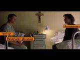 (RUS) Трейлер фильма Достучаться до небес / Knockin On Heavens Door.