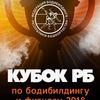 Кубок РБ по бодибилдингу и фитнесу 2018