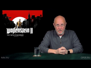 Опергеймер: черные дни Америки в Wolfenstein II
