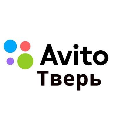 312f2c8a7c98 Avito Тверь | ВКонтакте