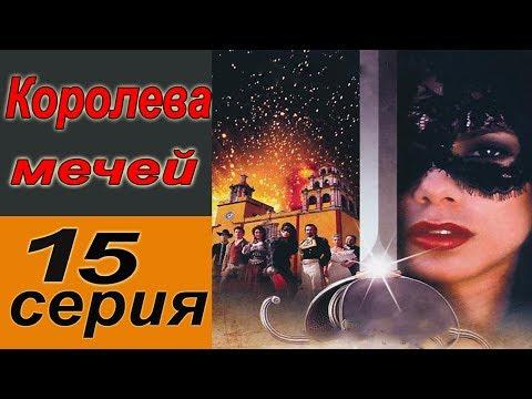 КОРОЛЕВА МЕЧЕЙ 15 серия из 22. (Приключения, боевики, вестерн)
