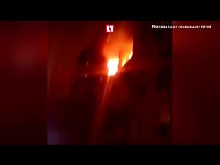 Взрыв газа и пожар в многоэтажке