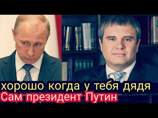 Племянник Путина вошёл в состав директоров Газпрома