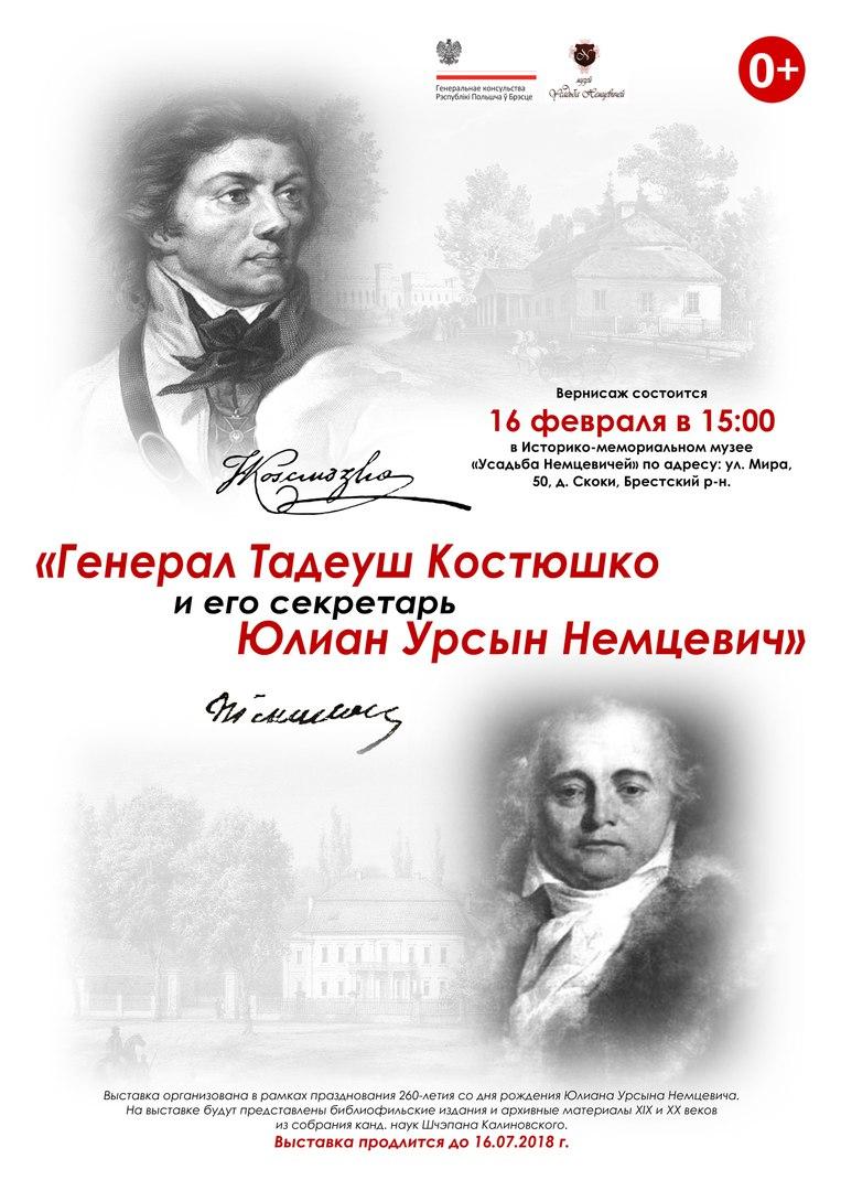 260 лет со дня рождения Юлиана Урсына Немцевича