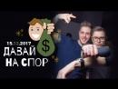 15.12 ДАВАЙ НА СПОР MAISON CLUB
