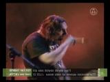 Король и Шут - Мертвый анархист (Live)