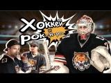 Хоккей и рок-н-ролл, хк Амур Сезон КХЛ 2017/2018