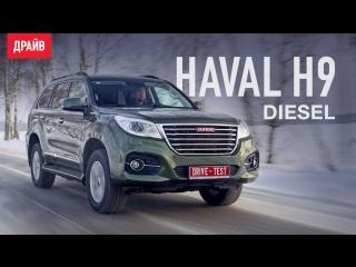 Haval H9 Diesel тест-драйв с Никитой Гудковым