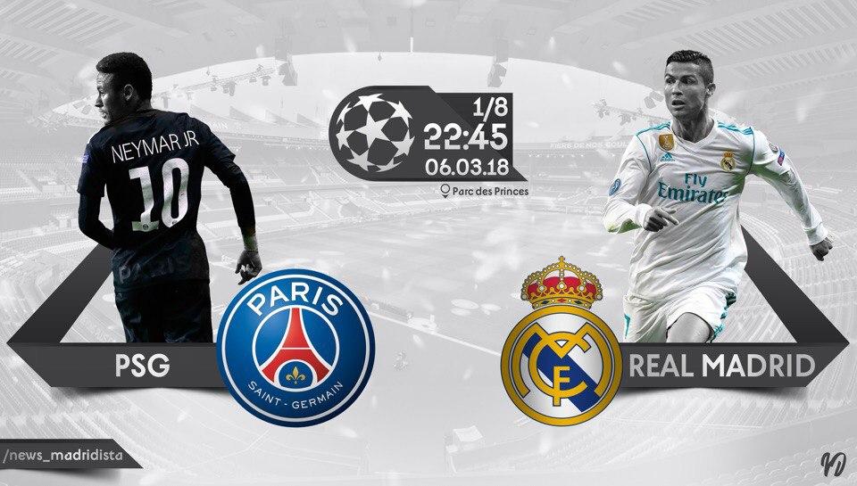 ПСЖ - Реал Мадрид: удастся ли повторить камбек 25-летней давности