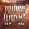 POWER OF UKRAINE | 23.09 | MonteRay Live Stage