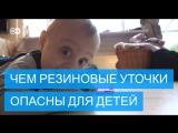 Почему резиновые уточки угрожают здоровью ребенка?