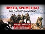 Подвиг 6 РОТЫ БОЙ НА Высоте 776 ВДВ ПСКОВ В ЧЕЧНЕ 2000 г Кавказ 2 Компания