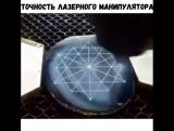Точность лазерного манипулятора