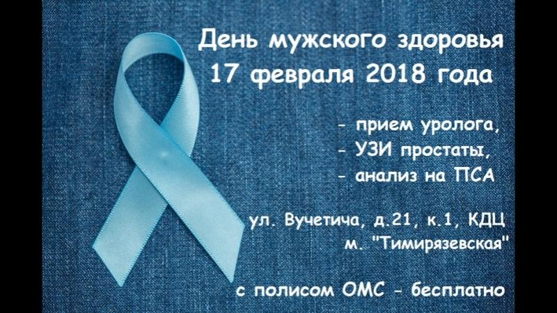 О раке предстательной железы рассказывает проф. К.Б. Колонтарев