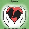 """Приют для бездомных животных """"Добрые Руки""""Брянск"""