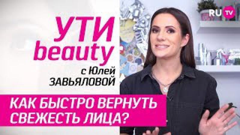 Как быстро вернуть свежесть лица? | Ути-Beauty. Выпуск 22